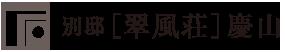 翠風荘-楽天トラベル
